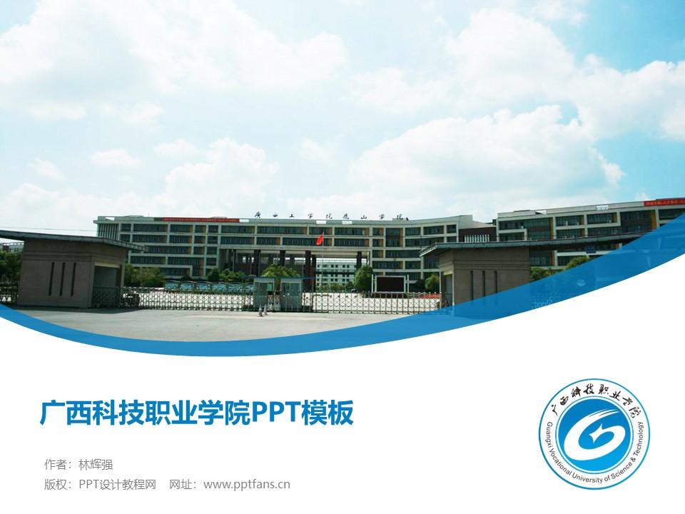 广西科技职业学院PPT模板下载_幻灯片预览图1