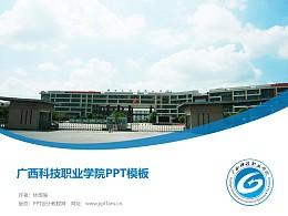 广西科技职业学院PPT模板下载