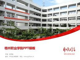 梧州职业学院PPT模板下载