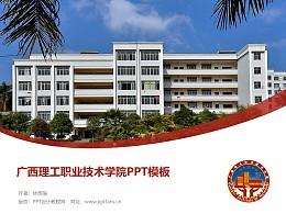 广西理工职业技术学院PPT模板下载