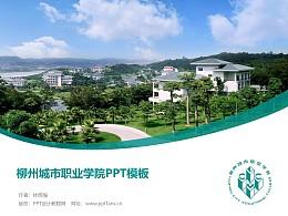 柳州城市职业学院PPT模板下载