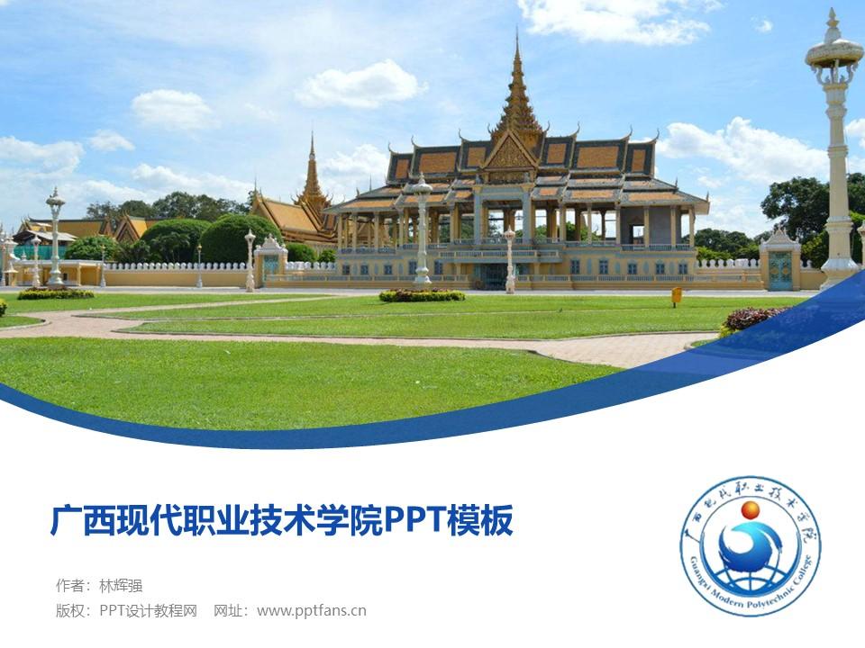 广西现代职业技术学院PPT模板下载_幻灯片预览图1