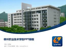 柳州职业技术学院PPT模板下载