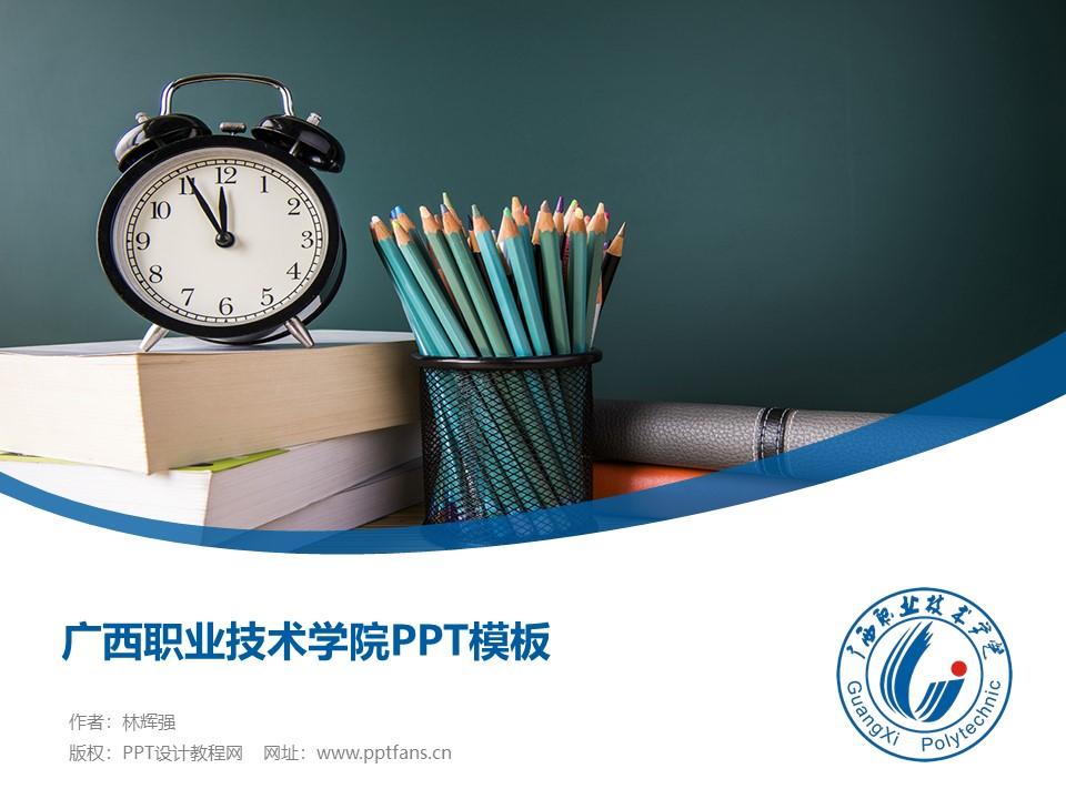 广西职业技术学院PPT模板下载_幻灯片预览图1
