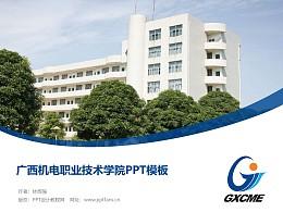 广西机电职业技术学院PPT模板下载