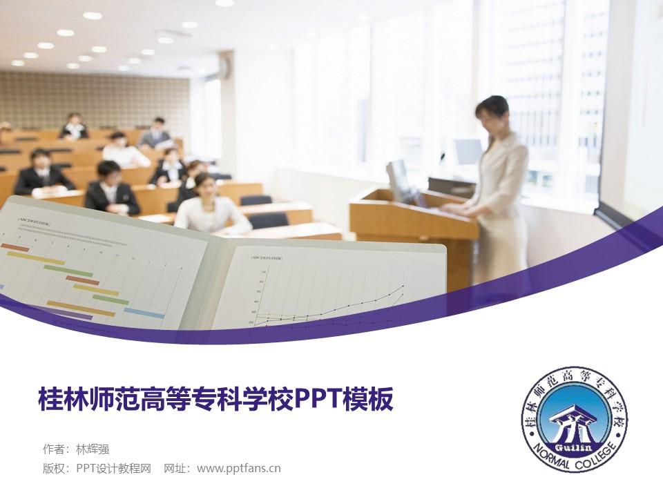 桂林师范高等专科学校PPT模板下载_幻灯片预览图1