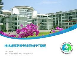 桂林旅游高等专科学校PPT模板下载