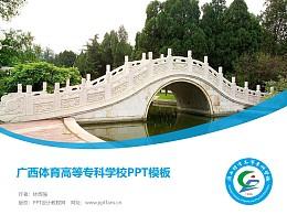 广西体育高等专科学校PPT模板下载