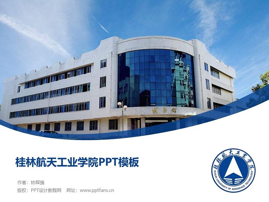 桂林航天工业学院PPT模板下载_幻灯片预览图1