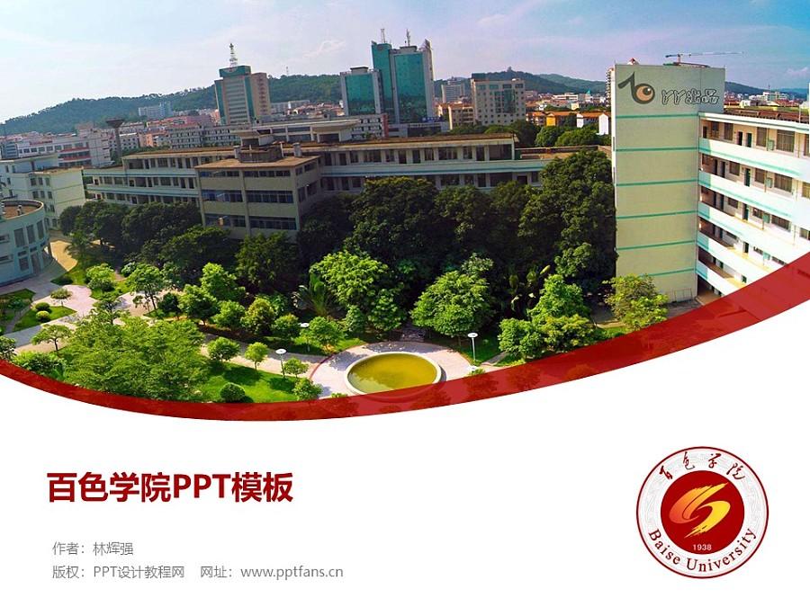 百色学院PPT模板下载_幻灯片预览图1