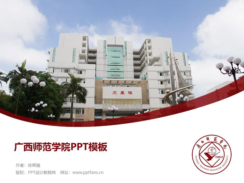 广西师范学院PPT模板下载_幻灯片预览图1