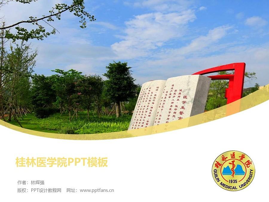 桂林医学院PPT模板下载_幻灯片预览图1