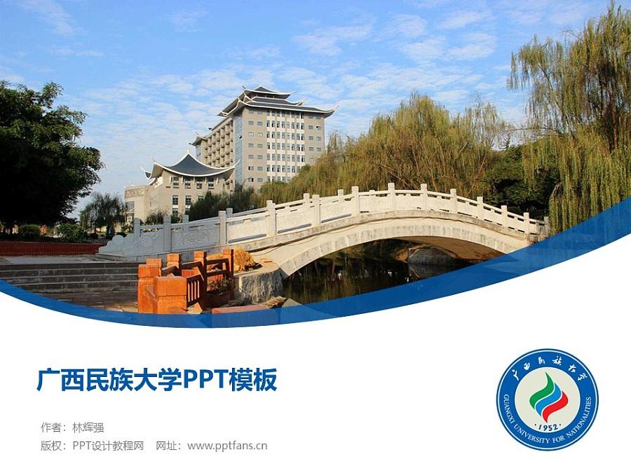 广西民族大学PPT模板下载_幻灯片预览图1
