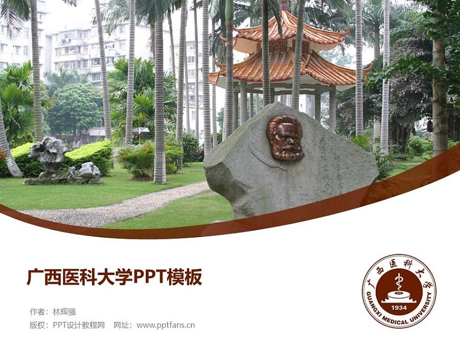 广西医科大学PPT模板下载_幻灯片预览图1