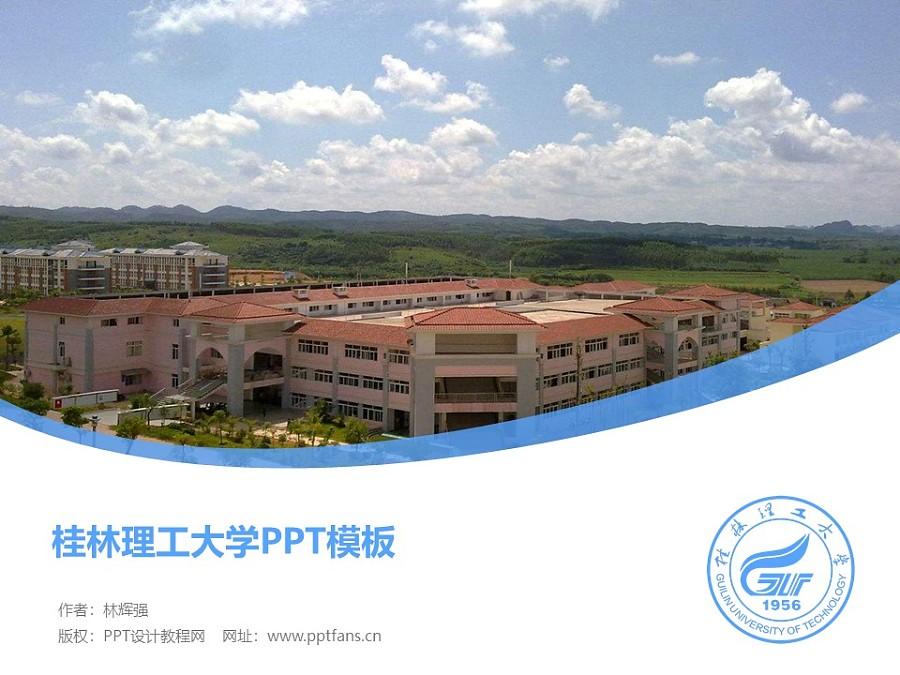 桂林理工大学PPT模板下载_幻灯片预览图1