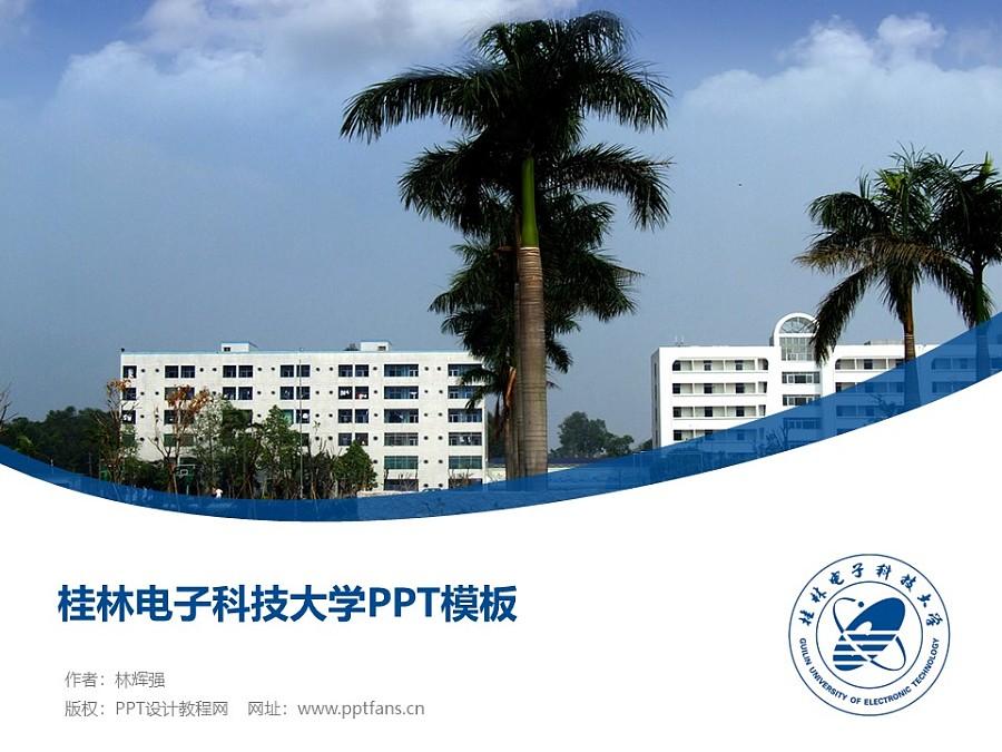 桂林电子科技大学PPT模板下载_幻灯片预览图1