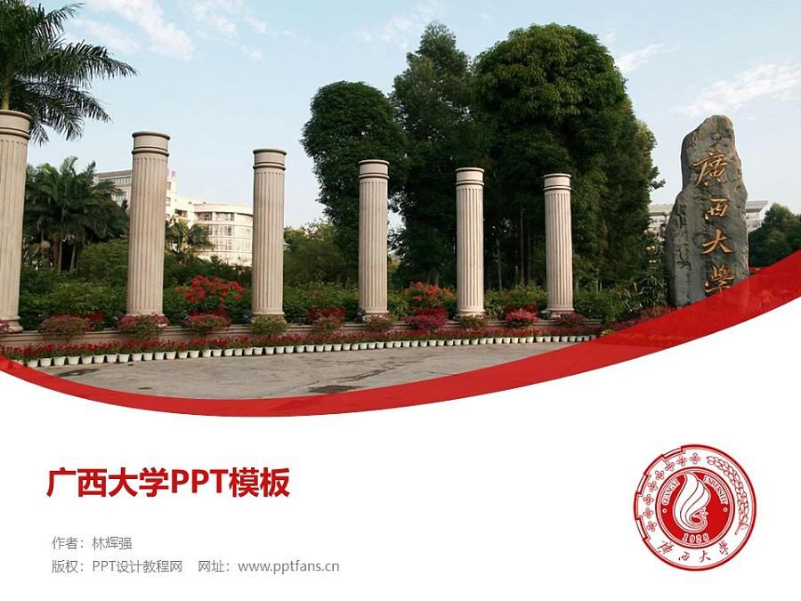 广西大学PPT模板下载_幻灯片预览图1