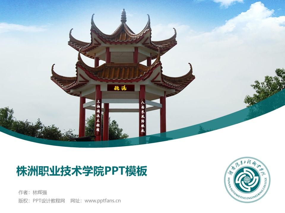株洲职业技术学院PPT模板下载_幻灯片预览图1