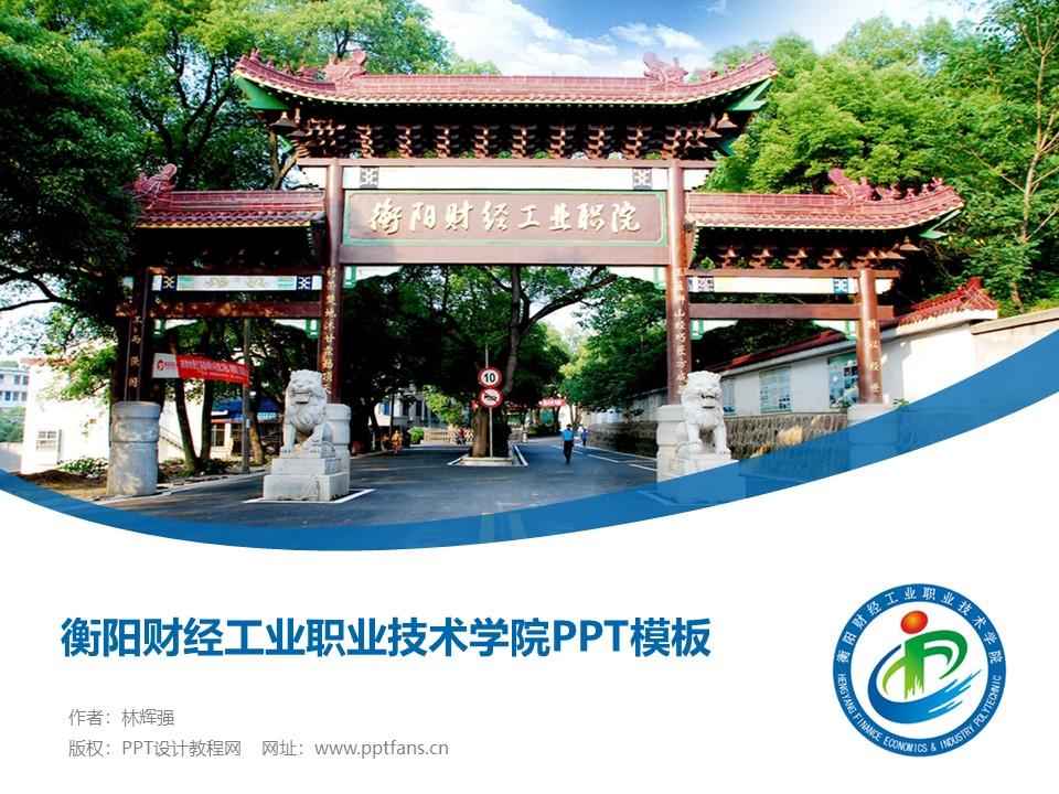 衡阳财经工业职业技术学院PPT模板下载_幻灯片预览图1
