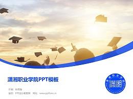 潇湘职业学院PPT模板下载