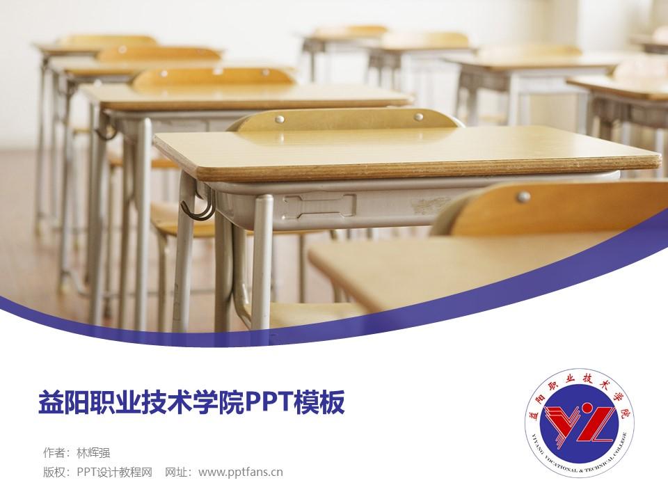 益阳职业技术学院PPT模板下载_幻灯片预览图1
