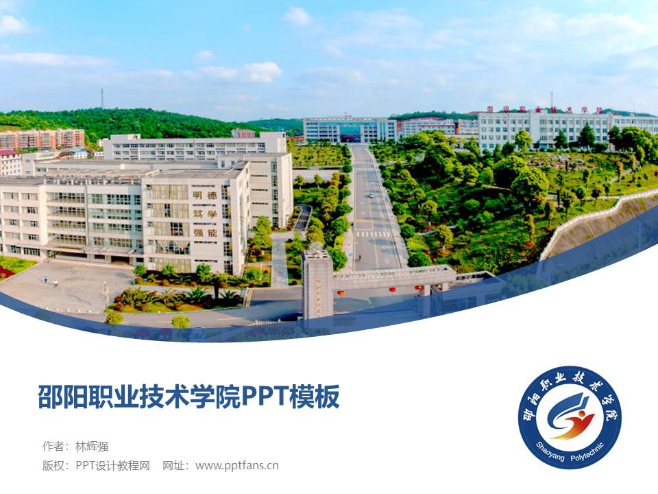 邵阳职业技术学院PPT模板下载_幻灯片预览图1