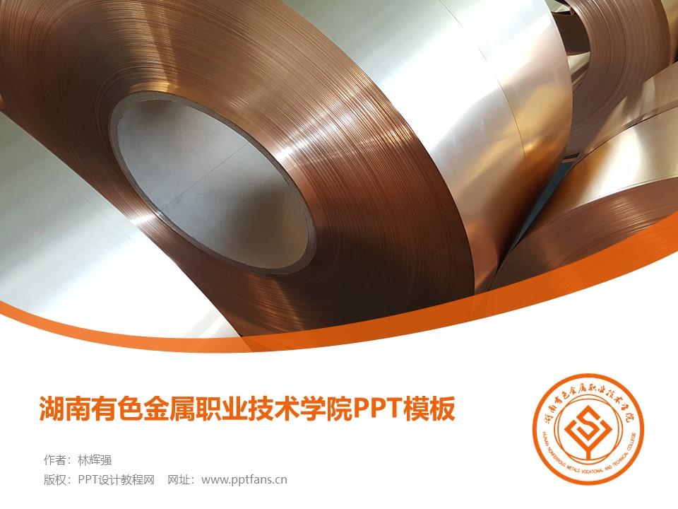 湖南有色金属职业技术学院PPT模板下载_幻灯片预览图1