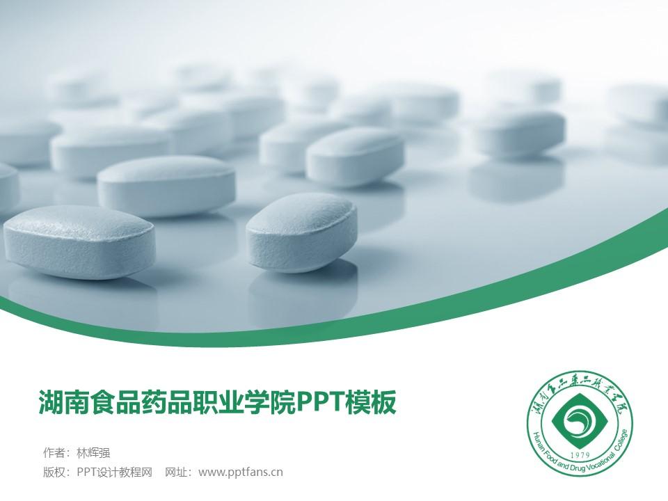 湖南食品药品职业学院PPT模板下载_幻灯片预览图1