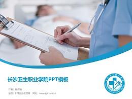 长沙卫生职业学院PPT模板下载