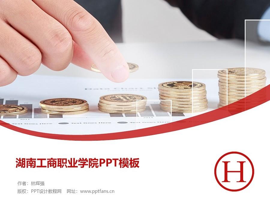 湖南工商职业学院PPT模板下载_幻灯片预览图1