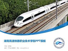 湖南高速铁路职业技术学院PPT模板下载