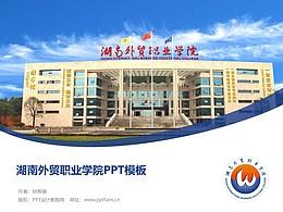 湖南外贸职业学院PPT模板下载