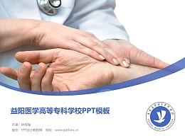 益阳医学高等专科学校PPT模板下载
