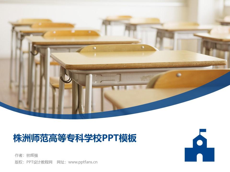 株洲师范高等专科学校PPT模板下载_幻灯片预览图1