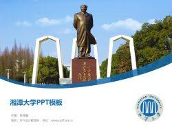 湘潭大学PPT模板下载