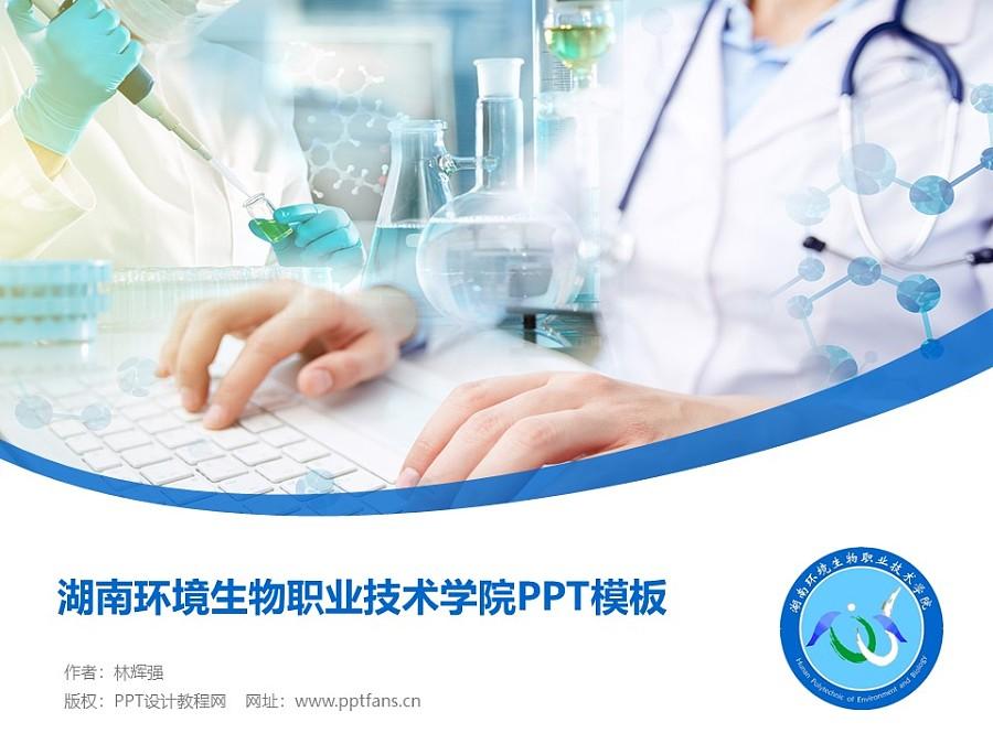 湖南环境生物职业技术学院PPT模板下载_幻灯片预览图1