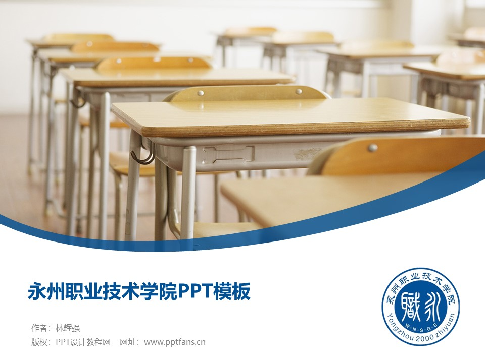 永州职业技术学院PPT模板下载_幻灯片预览图1