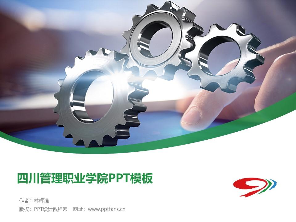 四川管理职业学院PPT模板下载_幻灯片预览图1