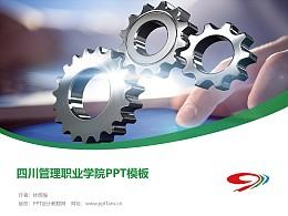 四川管理職業學院PPT模板下載
