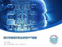 四川華新現代職業學院PPT模板下載