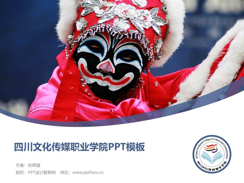 四川文化传媒职业学院PPT模板下载_幻灯片预览图1