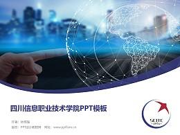 四川信息職業技術學院PPT模板下載