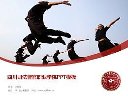 四川司法警官職業學院PPT模板下載