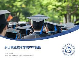 樂山職業技術學院PPT模板下載