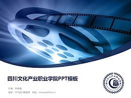 四川文化產業職業學院PPT模板PPT模板下載
