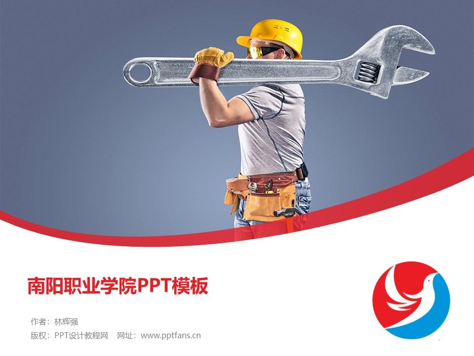 南阳职业学院PPT模板下载_幻灯片预览图1