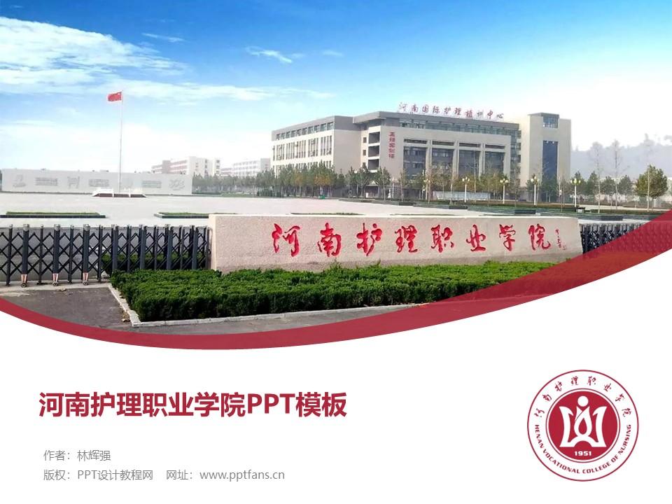 河南护理职业学院PPT模板下载_幻灯片预览图1