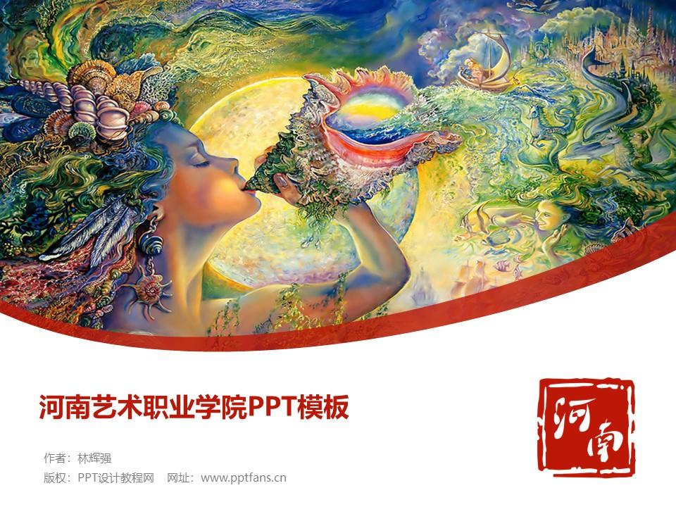 河南艺术职业学院PPT模板下载_幻灯片预览图1