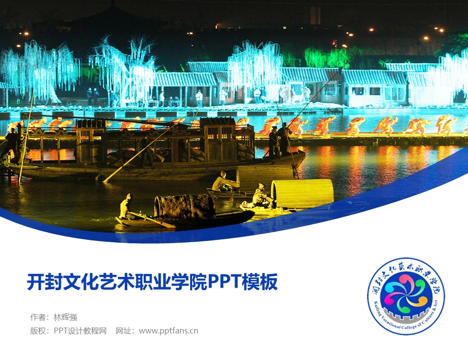 开封文化艺术职业学院PPT模板下载_幻灯片预览图1
