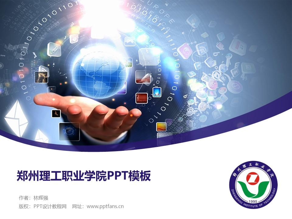 郑州理工职业学院PPT模板下载_幻灯片预览图1